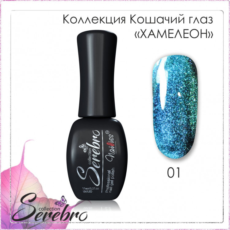 "Гель-лак Кошачий глаз ""Хамелеон"" ""Serebro collection"" №01, 11 мл"