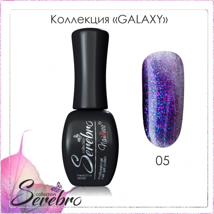 "Гель-лак Galaxy ""Serebro collection"" №05, 11 мл"